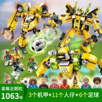 积木男孩子世界杯世纪足球机器人儿童拼装玩具塑料