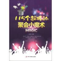 115个超棒的聚会小魔术 高春雷 著 中华工商联合出版社 9787515805566