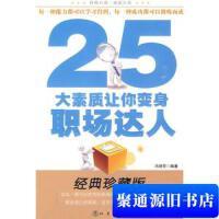 【旧书二手书9成新】25大素质让你变身职场达人(经典珍藏版) 冯丽莎 编著