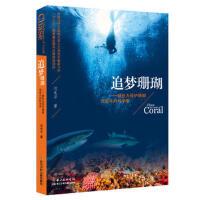 【二手旧书9成新】追梦珊瑚-献给为保护珊瑚而奋斗的科学家-刘先平-9787556057245 长江少年儿童出版社