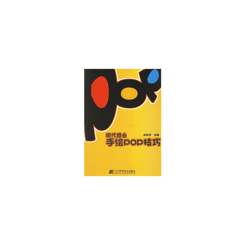 现代商业手绘pop技巧 陈国华 9787538147209 辽宁科学技术出版社