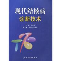 【二手书8成新】现代结核病诊断技术 张贺秋, 赵雁林 人民卫生出版社