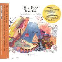 金大伟-富士祝祭-富士山组曲