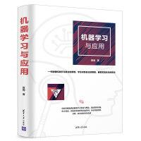 清华:机器学习与应用