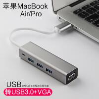 MacBook Air/Pro扩展坞iMac转USB3.0连鼠标U盘苹果电脑转换器连V