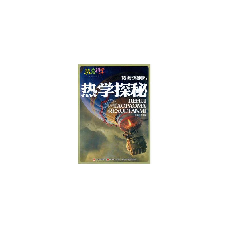 [二手旧书95成新]热会逃跑吗?:热学探秘(我爱科学 地理大世界)