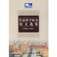 管道科学研究论文选集(1999-2003)