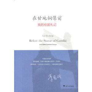 在甘地铜像前:我的伦敦札记(台湾中央研究院�W美研究所研究�T兼所�L李有成讲述在��敦的所�所�、所思所感!)