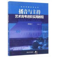 播音与主持艺术高考进阶实用教程(第3版)