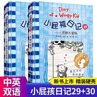 小屁孩日记29荒野大冒险30人山人海的泳池乐园2021年暑假读一本好书爆笑日记儿童漫画书中小学生三四五六年级课外阅读书籍