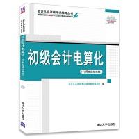 初级会计电算化-(T3用友通标准版)-(附光盘1张)( 货号:730230616)