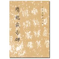 文物:历代碑帖法书选・隋龙藏寺碑(骑)