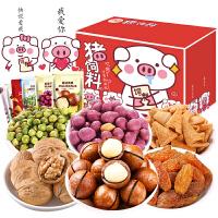坚果零食 猪饲料零食大礼包网红休闲食品2020青少年送女友送闺蜜零食箱