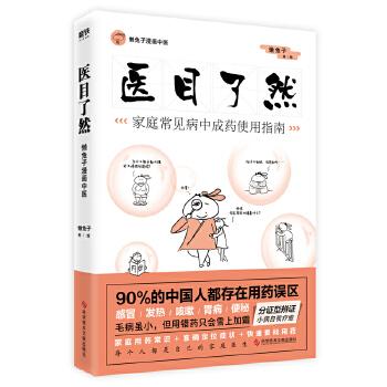 医目了然:家庭常见病中成药使用指南(当当专享签名本)这是一本写给中国家庭的用药宝典,一本人人都能读懂的中成药说明书。 90%的中国人都存在用药误区! 感冒、发烧、咳嗽、胃病、便秘 ,毛病虽小,但用错药只会雪上加霜。 用对药,药到病除!