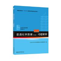 普通化学原理(第4版)习题解析