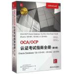 OCA/OCP认证考试指南全册 正版现货[美] John Watson,Roopesh Ramklass,Bob Br