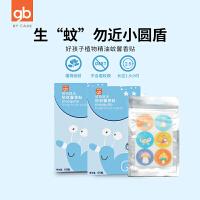 gb好孩子婴儿驱蚊贴植物精油防蚊贴卡通童宝宝夏季户外用品60片儿2盒