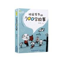 【一二三年级】2019年暑假小学生推荐书目 林良爷爷的700字故事 林良 学校指定假期课外书 适合低年级小学生 1-3