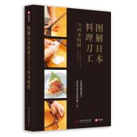 图解日本料理刀工与四季料理 日本烹饪食谱大奖获奖作品 日料厨师厨刀百科全书 刀工秘诀 家用美食食谱