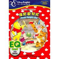 小熊维尼EQ双语故事:维尼爱帮忙(迪士尼英语家庭版)――EQ故事主题 乐于助人 动手实践