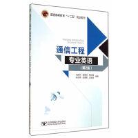 通信工程专业英语(第2版)