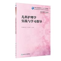儿科护理学实践与学习指导(高职护理配教)