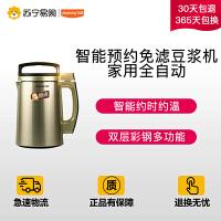 【苏宁易购】Joyoung/九阳DJ13B-C669SG智能预约免滤豆浆机家用全自动豆浆机