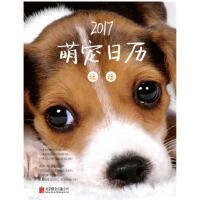2017萌宠日历・汪汪
