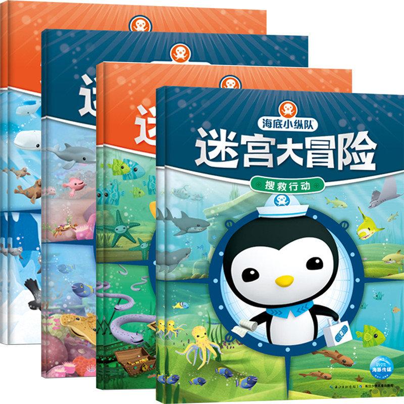海底小纵队迷宫大冒险4册 走迷宫冒险益智游戏书 宝宝找不同手工书 3