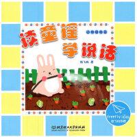 读童谣学说话之动物植物篇0-3-4-5-6岁幼儿童宝宝早教启蒙绘本亲子阅读幼儿园中班早教经典睡前图画故事书绘本
