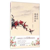 后的精神贵族-风骨绝尘的大先生赵东凌石油工业出版社9787518310807