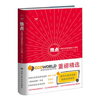 热点:引爆内容营销的6个密码(pdf+txt+epub+azw3+mobi电子书在线阅读下载)