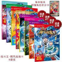 战斗王之飓风战魂3漫画书全套8册正版 5-6-7-8-9-10岁儿童图画故事书战斗王飓风战魂1风与火的精灵之战 战斗王飓风战魂陀螺书籍