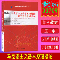 备战2021 自考教材 3709 03709 马克思主义基本原理概论自学考试学习读本 2018年版  卫兴华赵家祥 北京大学出版社