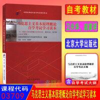 备战2020 自考教材 3709 03709 马克思主义基本原理概论自学考试学习读本 2018年版  卫兴华赵家祥 北京大学出版社