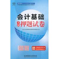 2015年会计证从业资格考试教材2015资格考试考前押题试卷会计基础 会计从业资格考试辅导用书编写组 9787564092108 北京理工大学出版社