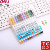 【全店满100减50】得力S506彩色白板笔可擦白板笔办公教学白板笔12色 学生用笔