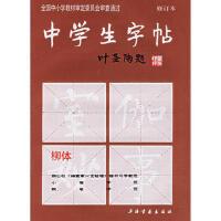 中学生字帖:柳体(修订本) 本社 9787805125572