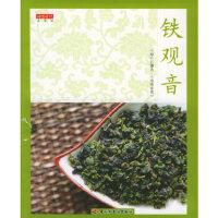 [二手旧书9成新]铁观音――品茶馆,李启厚,中国轻工业出版社, 9787501949625