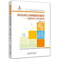 幼儿园领域课程指导丛书:幼儿园社会领域教育精要――关键经验与活动指导