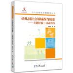 幼儿园领域课程指导丛书:幼儿园社会领域教育精要——关键经验与活动指导