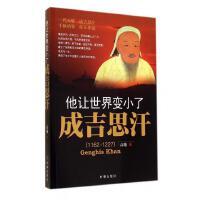 他让世界变小了(成吉思汗1162-1227)