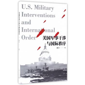 美国军事干涉与国际秩序