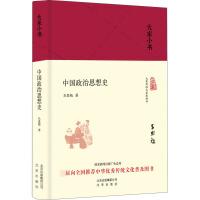 北京出版集团:中国政治思想史(精)
