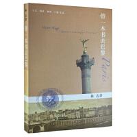 带一本书去巴黎(第二版 林达作品集)