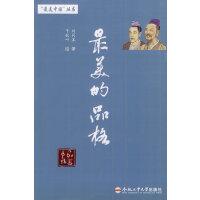 """""""最美中国""""丛书 最美的品格"""