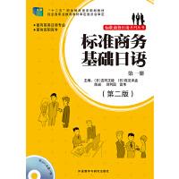 标准商务基础日语(第一册)(第二版)(配mp3光盘一张)