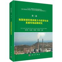 第二卷・我国资源环境承载力与经济社会发展布局战略研究