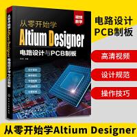 正版 从零开始学Altium Designer电路设计与PCB制板 电子电路图版pcb设计 Altium Designe