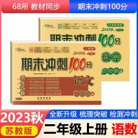 期末冲刺100分二年级上册语文人教版数学苏教版全2本 2021秋二年级上册试卷